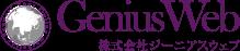genius-web-logo