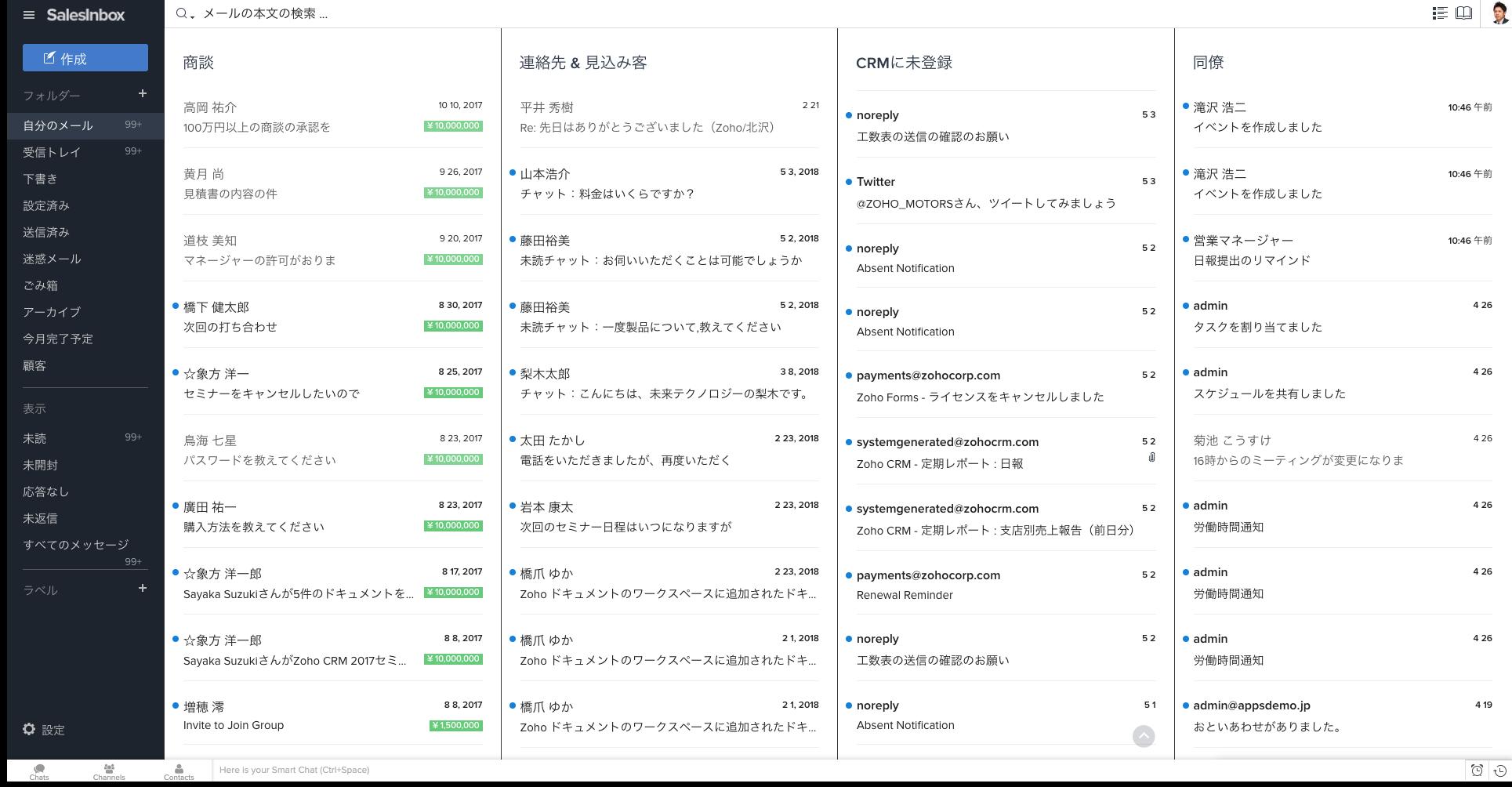 販売管理:SalesInboxの画面